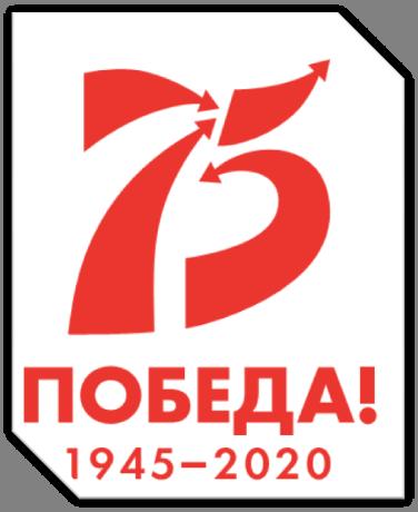 75_pobeda.png
